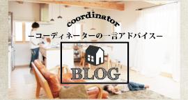 coordinatorblog_btn