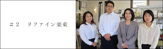 リファイン栗東のスタッフ紹介ページバナーリンク