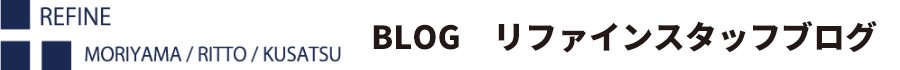リファインスタッフブログ