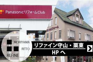 リファイン守山・栗東HPへ