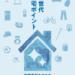 次世代住宅ポイント制度の商品の申し込みが受付開始☆