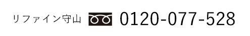 リファイン守山tel.0120-077-528