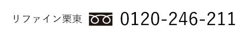 リファイン栗東tel.0120-246-211