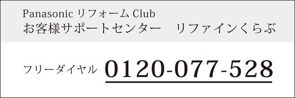 リファインくらぶのtel:0120077528
