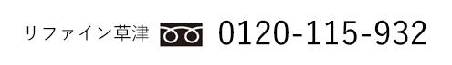 リファイン草津tel.0120-115-932