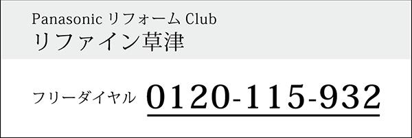 リファイン草津のtel:0120115932