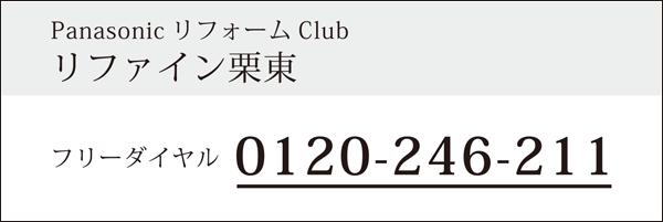 リファイン栗東のtel:0120246211