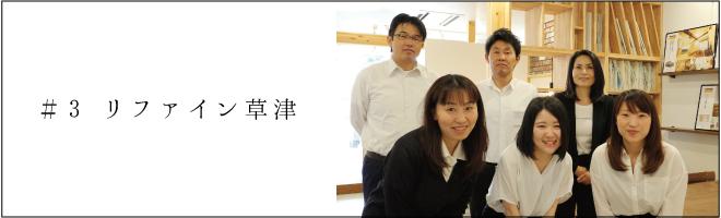 リファイン草津のスタッフ紹介ページバナーリンク